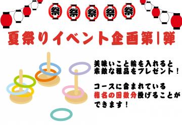 夏祭りイベント企画1dann