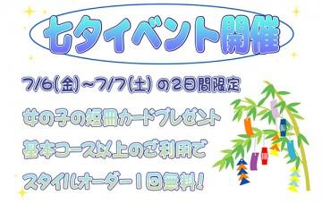 七夕イベントバナー