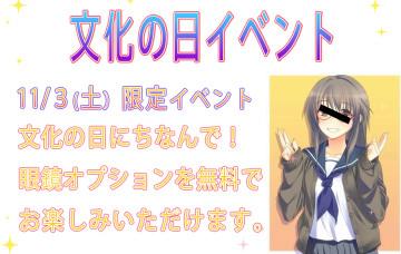 【WEB用】文化の日イベント