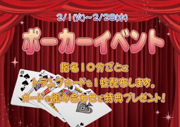 ポーカーイベント