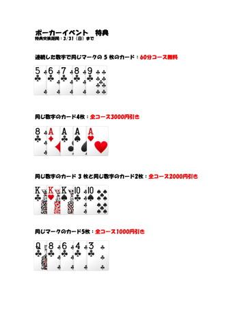 ポーカーイベント-1