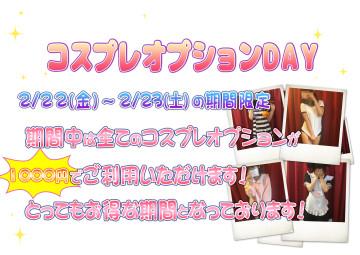コスプレ1000円イベントPOP