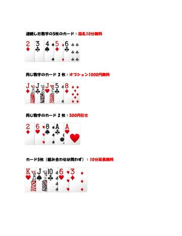 ポーカーイベント-2