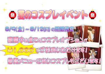 コスプレ1000円イベント