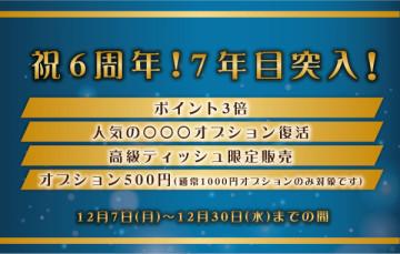 600×380_スマホ_2