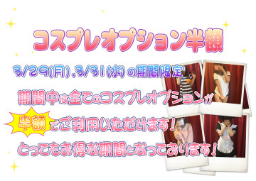 【3月末ゲリラ】コスプレ半額イベントイベント