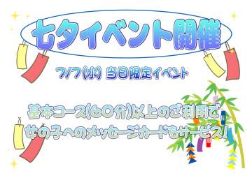 七夕イベント2021年7月7日